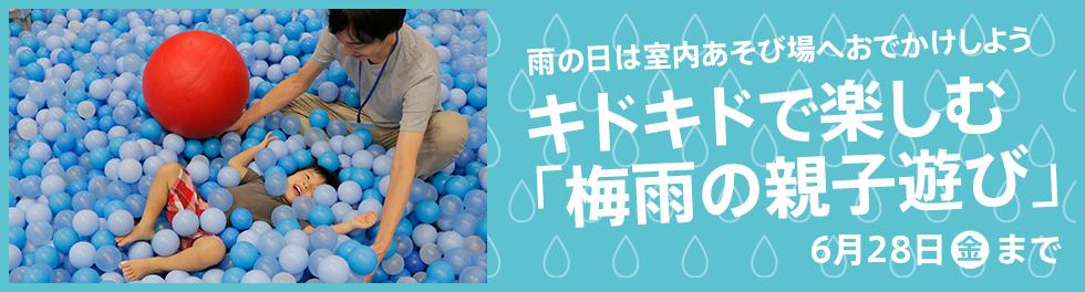 キドキドで楽しむ「梅雨の親子遊び」