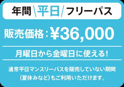 月曜日から金曜日に使える!年間平日フリーパス ¥36,000(税込)