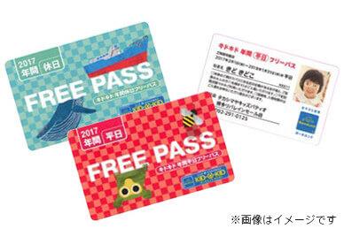 月曜日から金曜日に使える!年間平日フリーパス ¥35,000(税込)