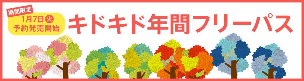 ☆キドキド年間フリーパス☆明日から販売開始