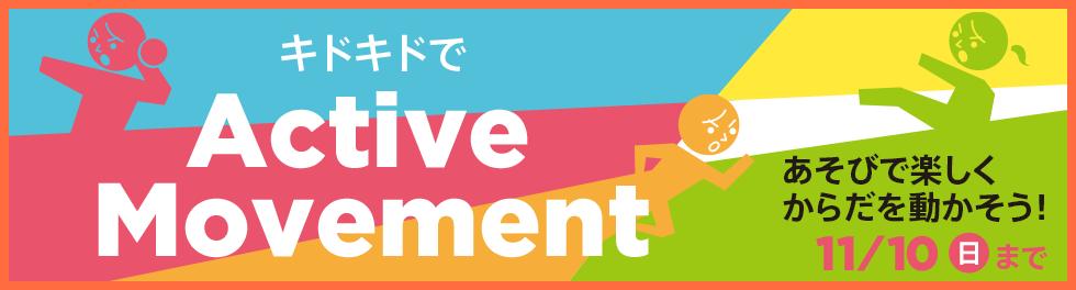 キドキドでActive Movement 11月10日(日)まで