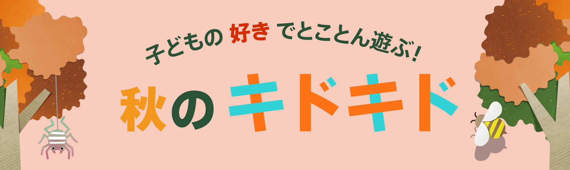 休日1DAYパス発売!特別イベント開催 キドキドの秋