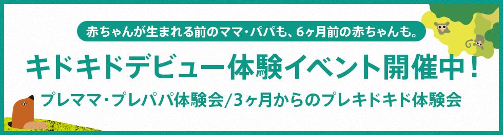 キドキドデビュー体験イベント開催中!