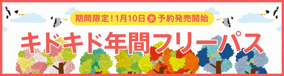 期間限定!1月10日(水)予約販売 キドキド年間フリーパス発売