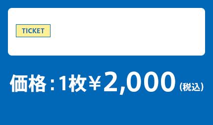 キドキド120分ご利用券 価格:1枚¥2,000(税込)