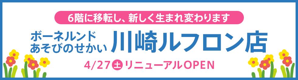 マークイズみなとみらい店 3/8(金)リニューアルOPEN
