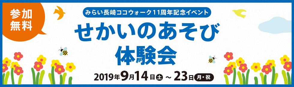 みらい長崎ココウォーク11周年記念イベント「せかいのあそび体験会」