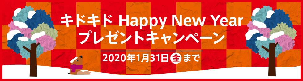 キドキドHappy New Yearプレゼントキャンペーン