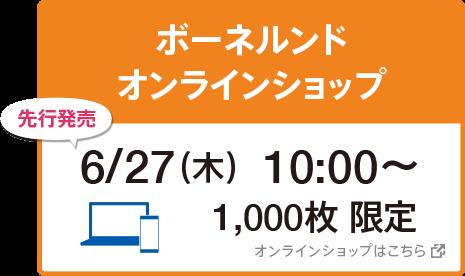 Web販売 先行発売6/27(木)10:00~ 1000枚限定販売