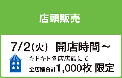 店頭販売 7/2(火)開店時間より発売 全店舗合計1000枚限定