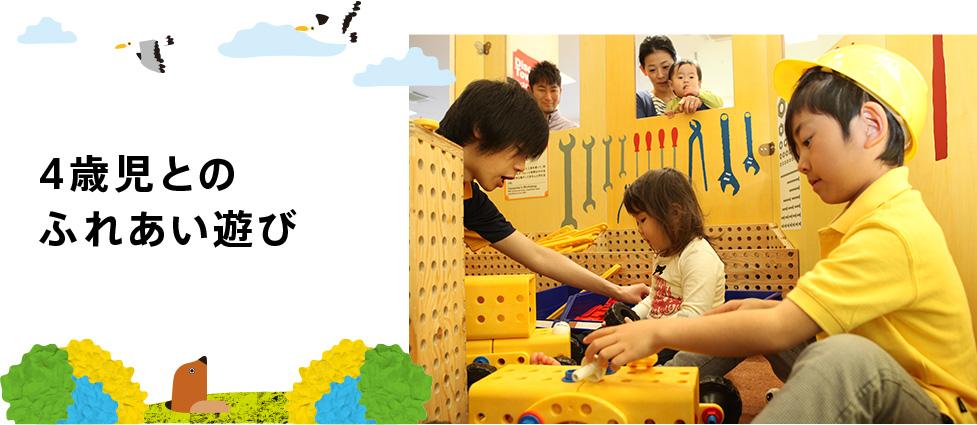 4歳児とのふれあい遊び