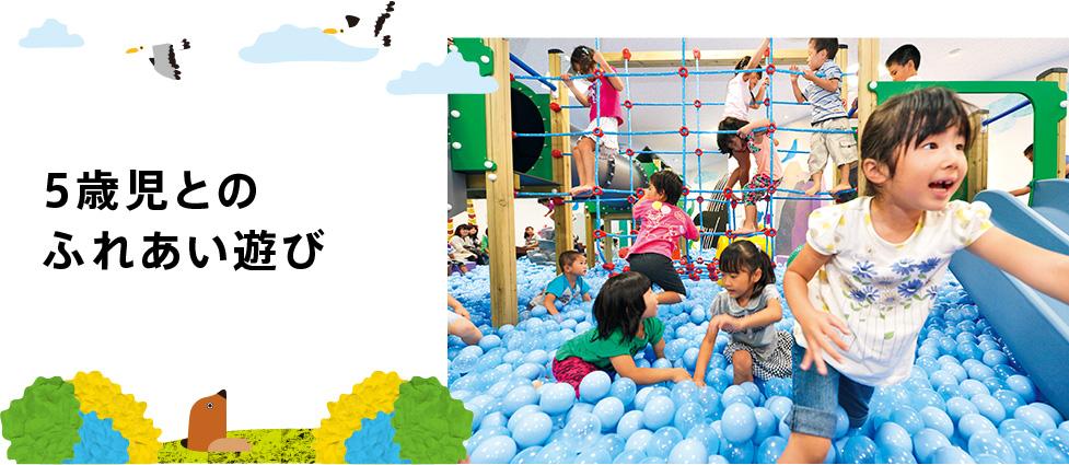 5歳児とのふれあい遊び