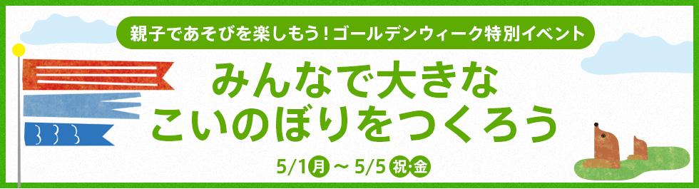 こどもの日イベント「大きなこいのぼりつくろう!」
