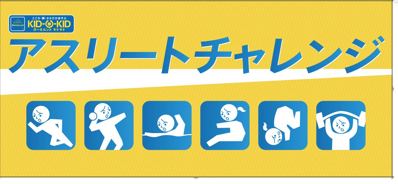 10/1【10月イベント】アスリートチャレンジ