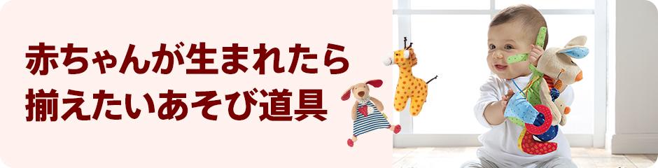 10月の遊具紹介:ベビーガーデン編