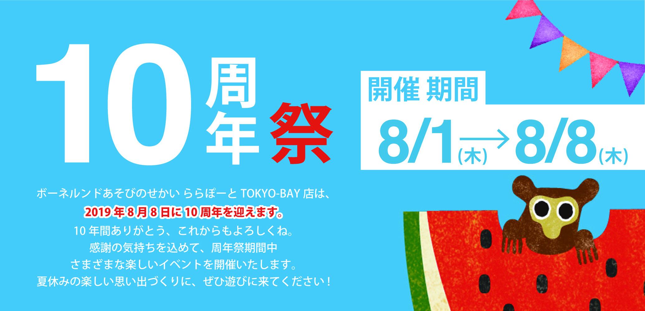8月☆10周年祭☆開催のお知らせ☆