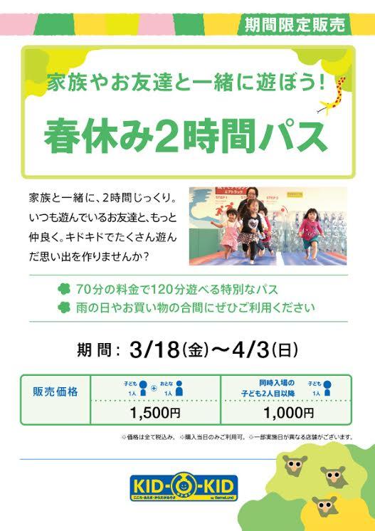 春休み2時間パス 期間限定販売決定!!