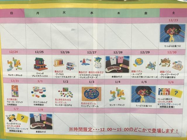 冬休み限定・日替わり遊具登場!!