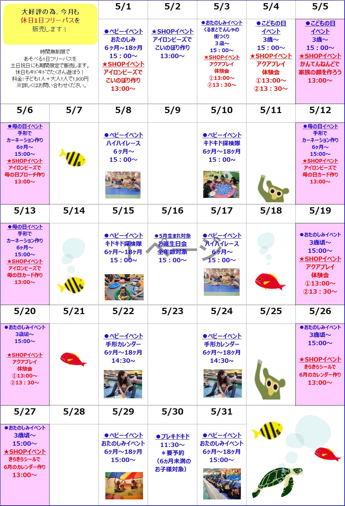 5月イベントのお知らせ