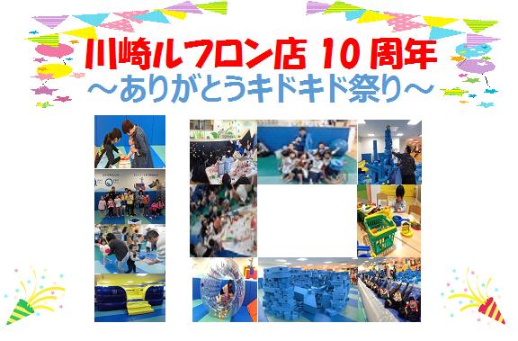 川崎ルフロン10周年~ありがとうキドキド祭り~