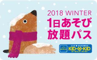 冬の入場パスご案内!!