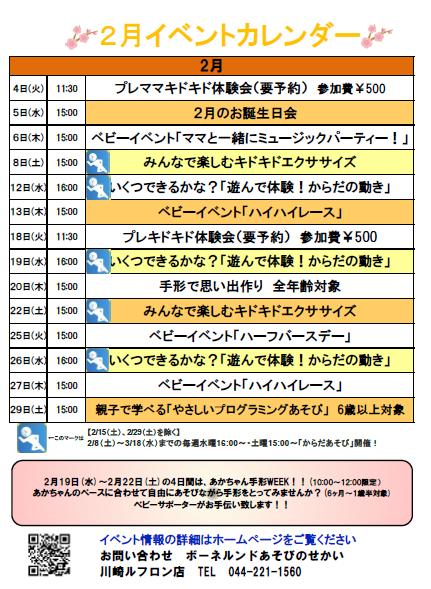 ☆2月のイベントカレンダー☆