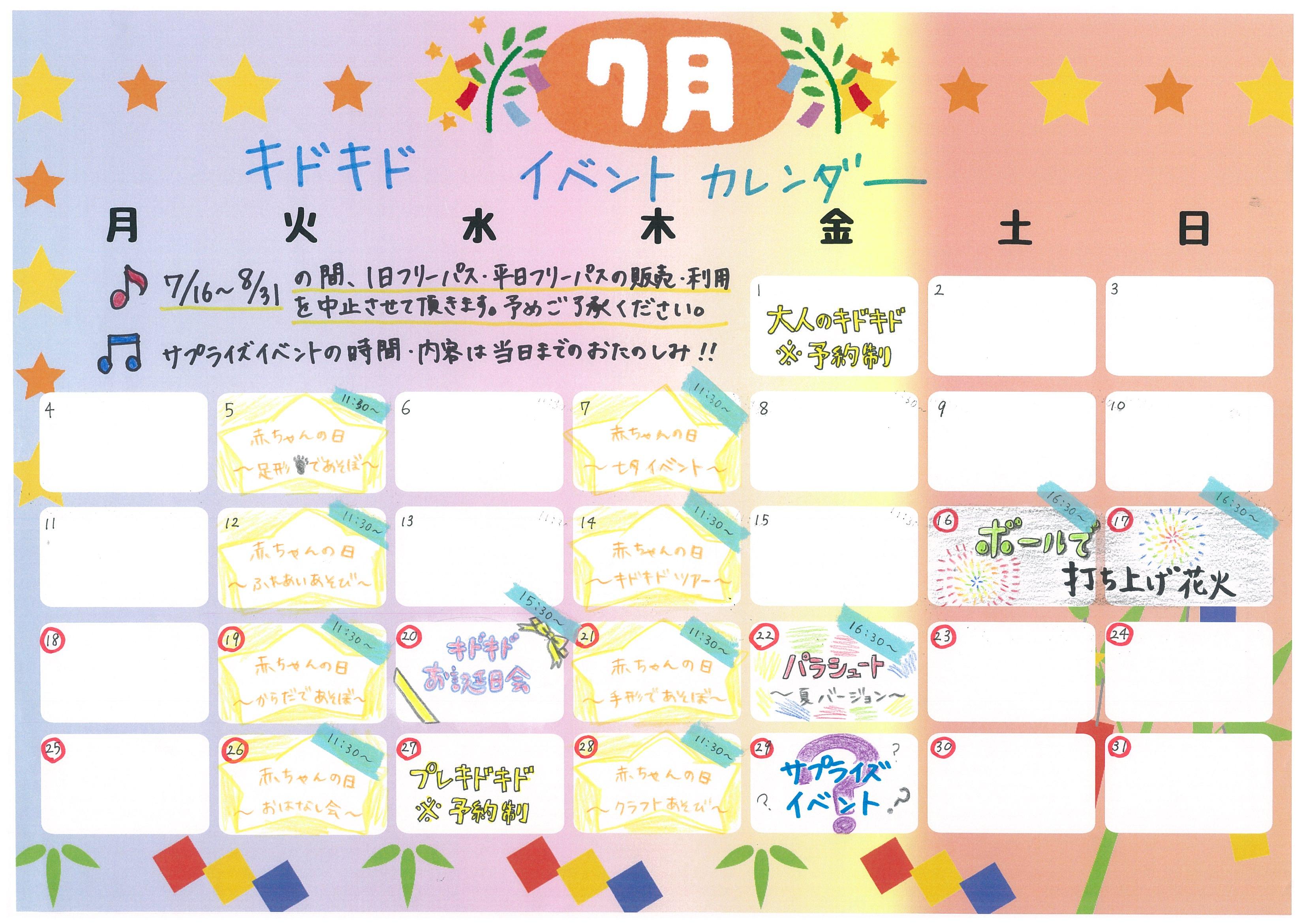 7月のイベントカレンダー出来ました♪