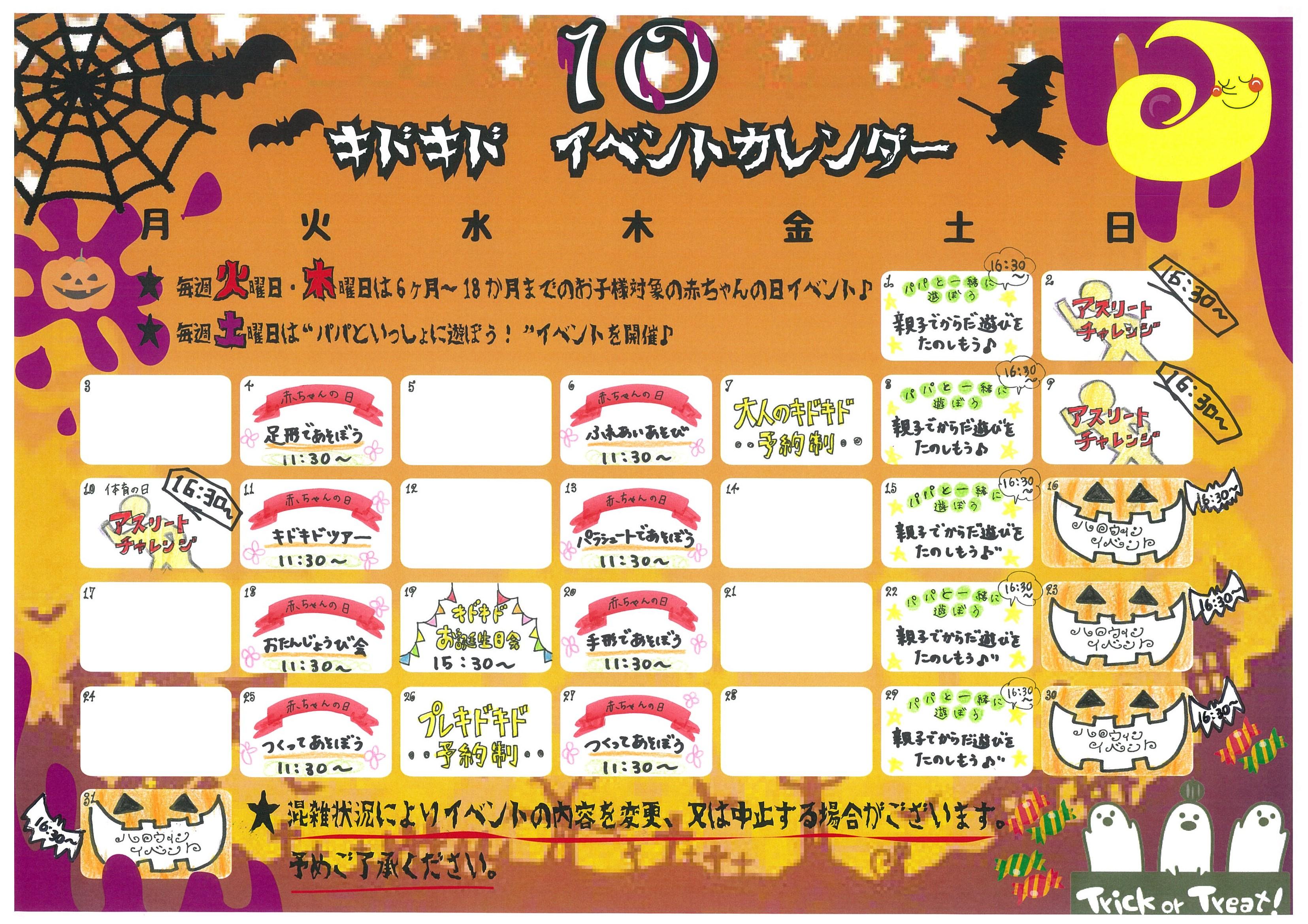 10月のイベントカレンダーが出来ました♪