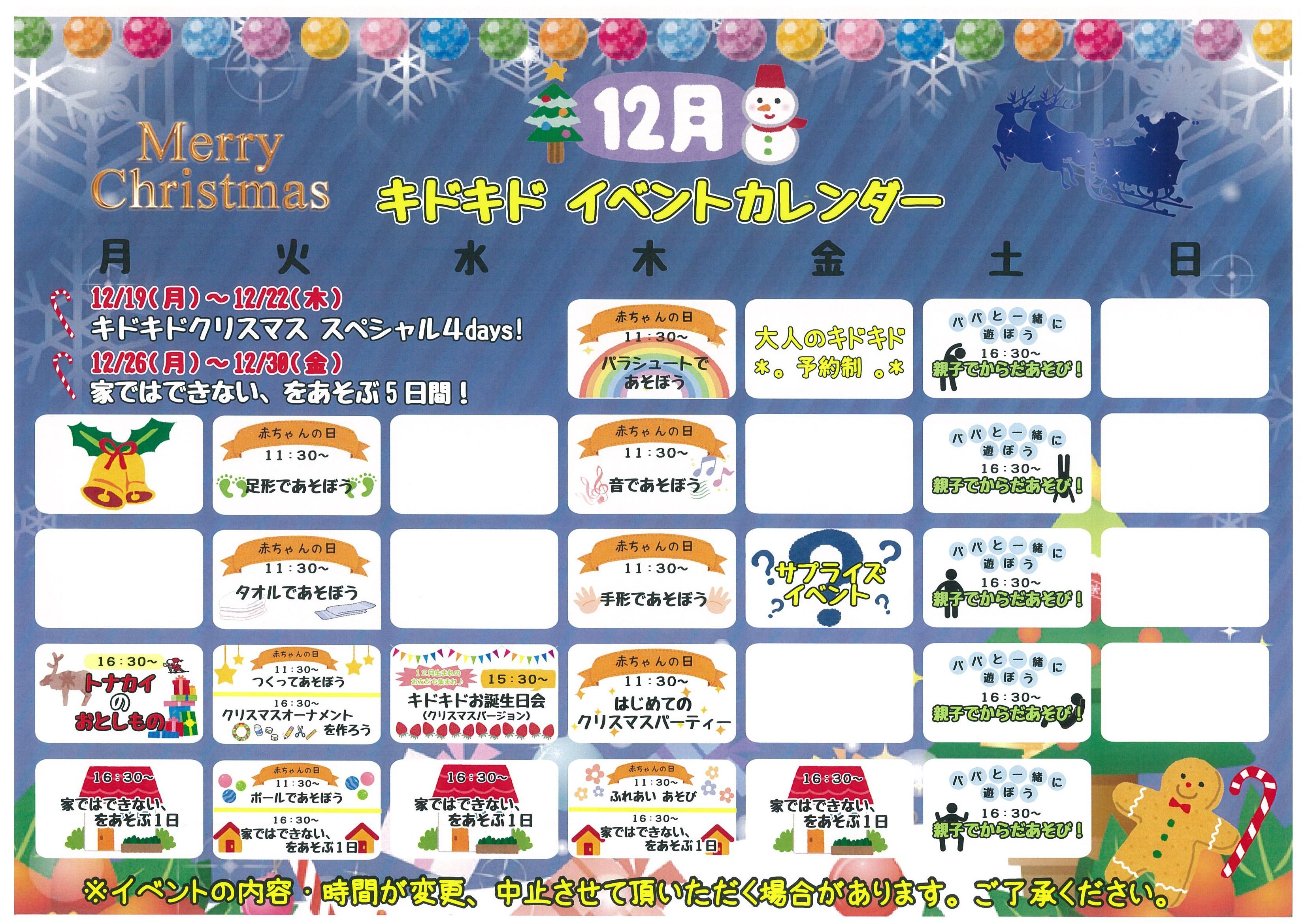 12月のイベントカレンダーが出来ました♪