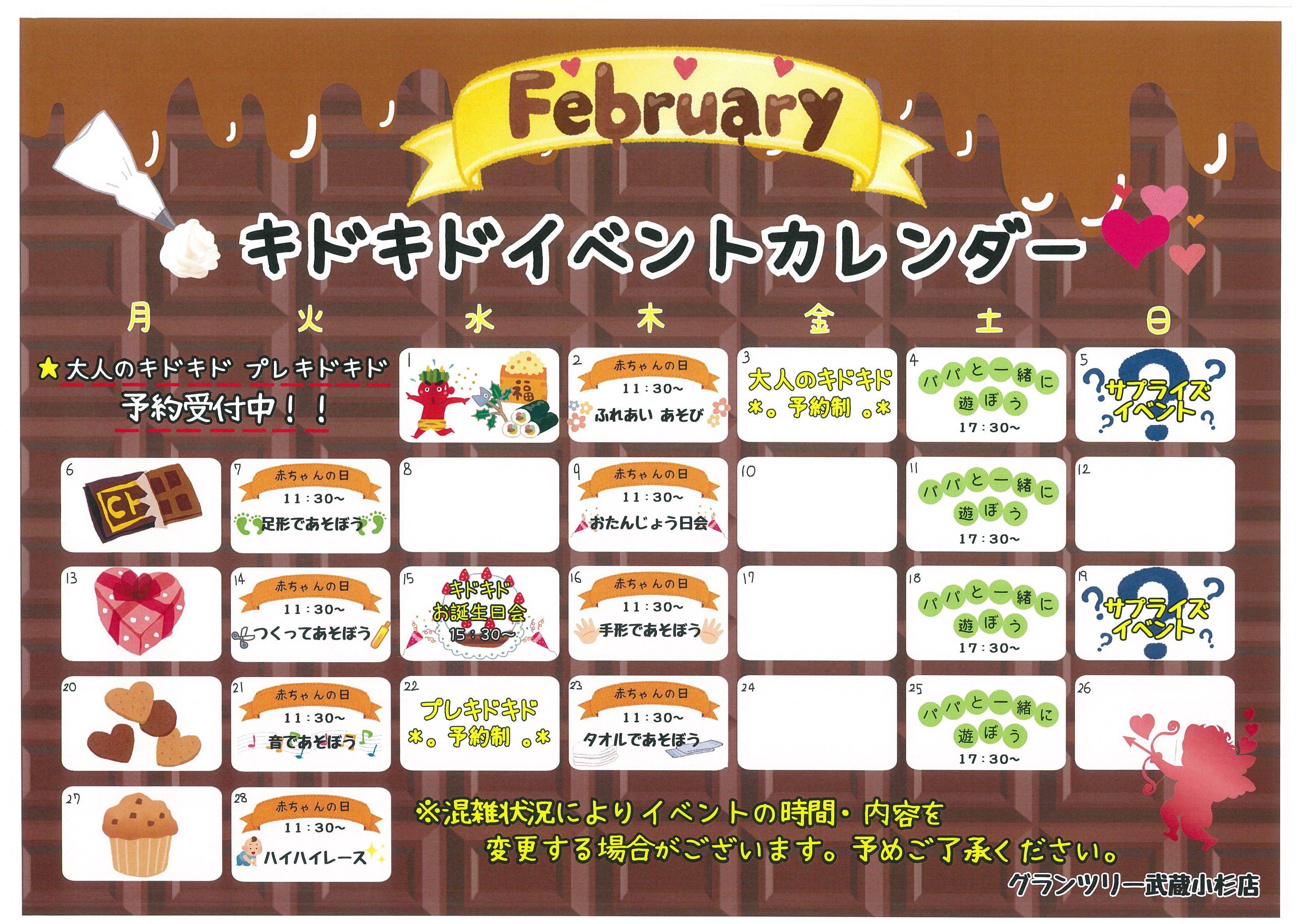 2月のイベントカレンダーが出来ました♪