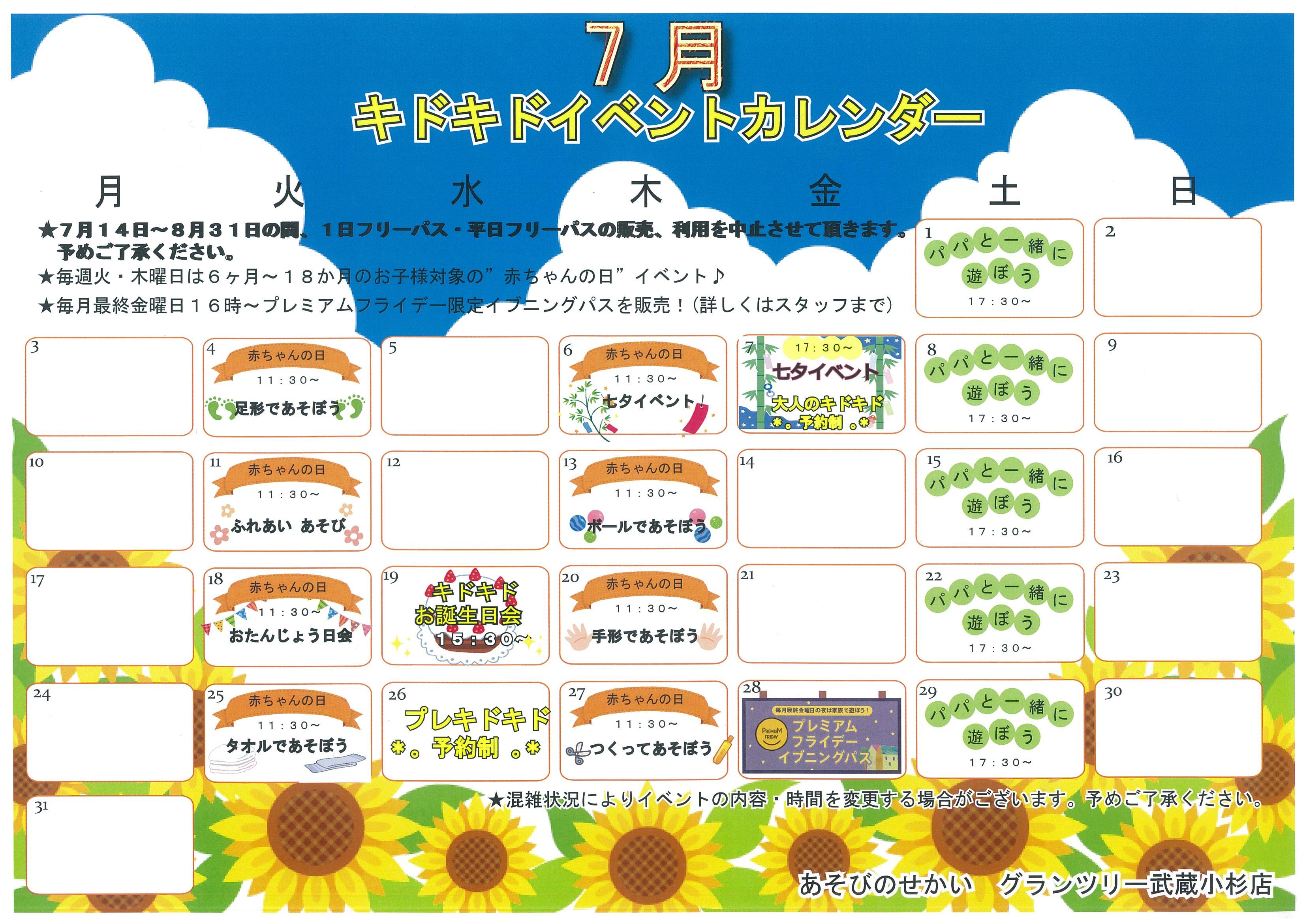 7月のイベントカレンダーが出来ました♪