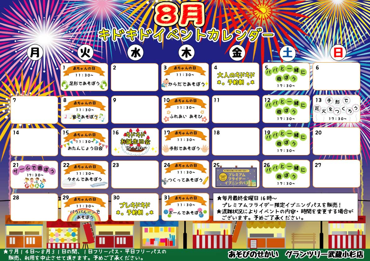 8月のイベントカレンダーが出来ました♪