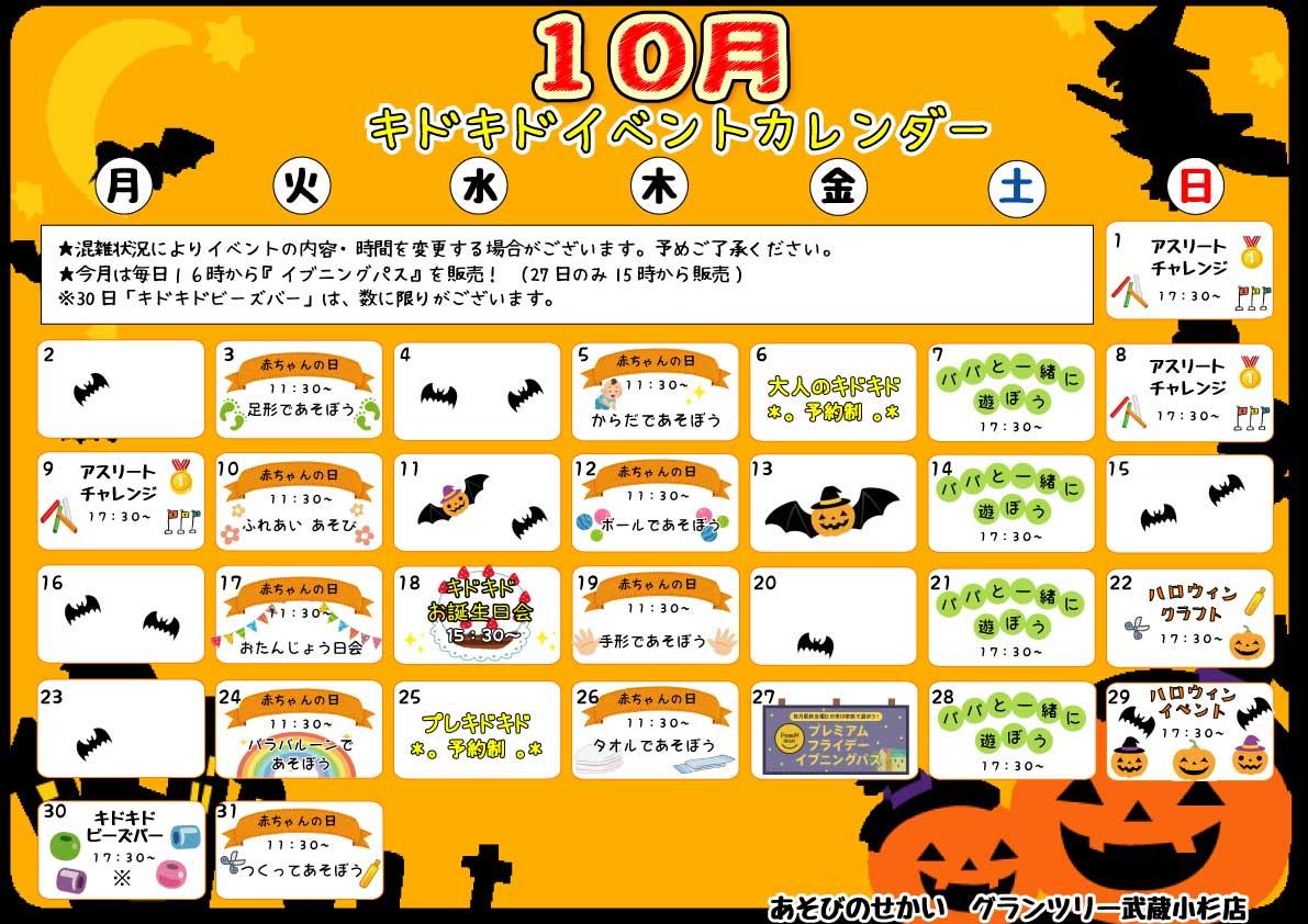 10月イベントカレンダーが出来ました♪