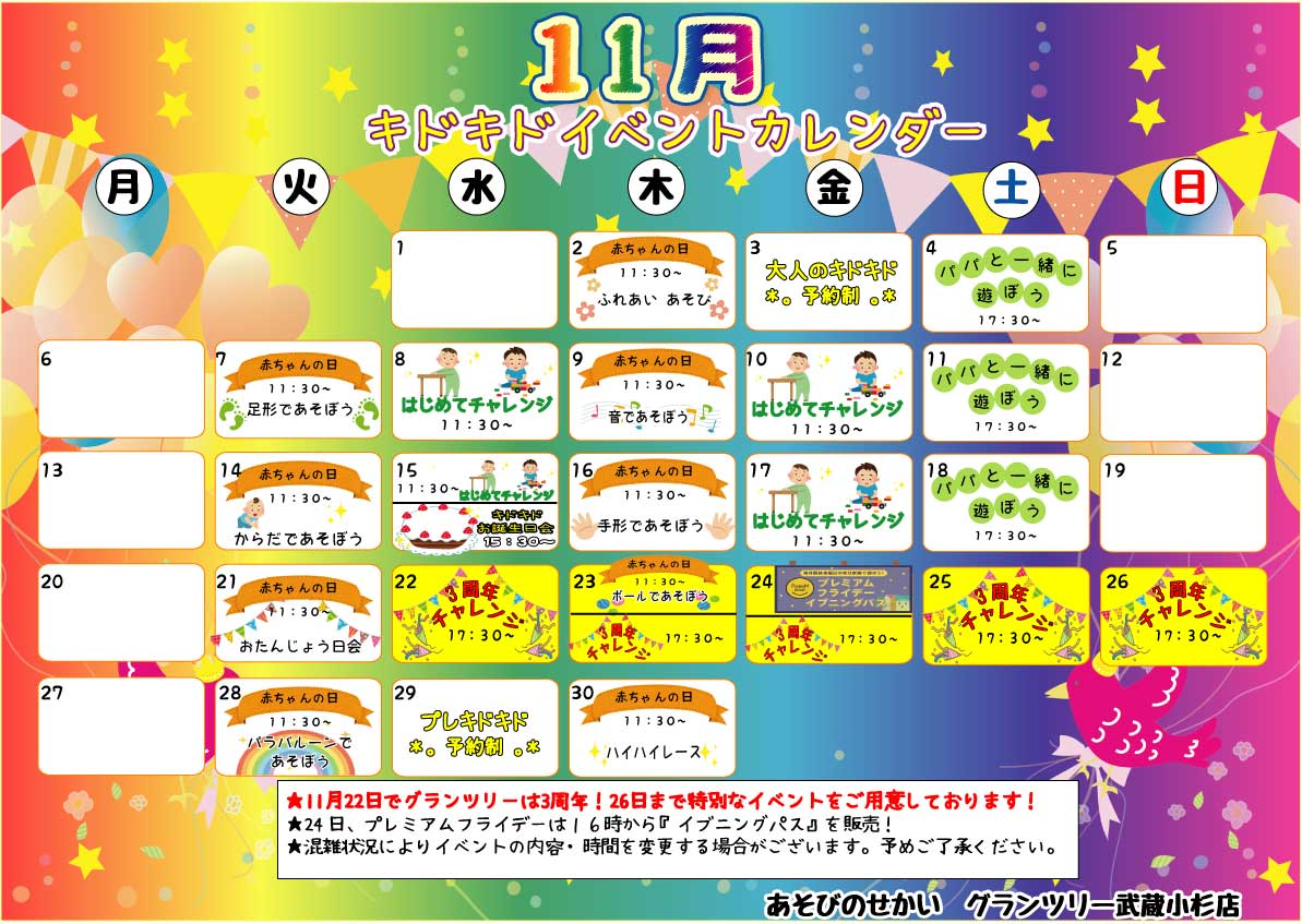 11月イベントカレンダーが完成しました♪