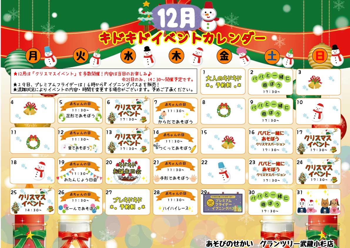 12月のイベントカレンダーが完成しました♪