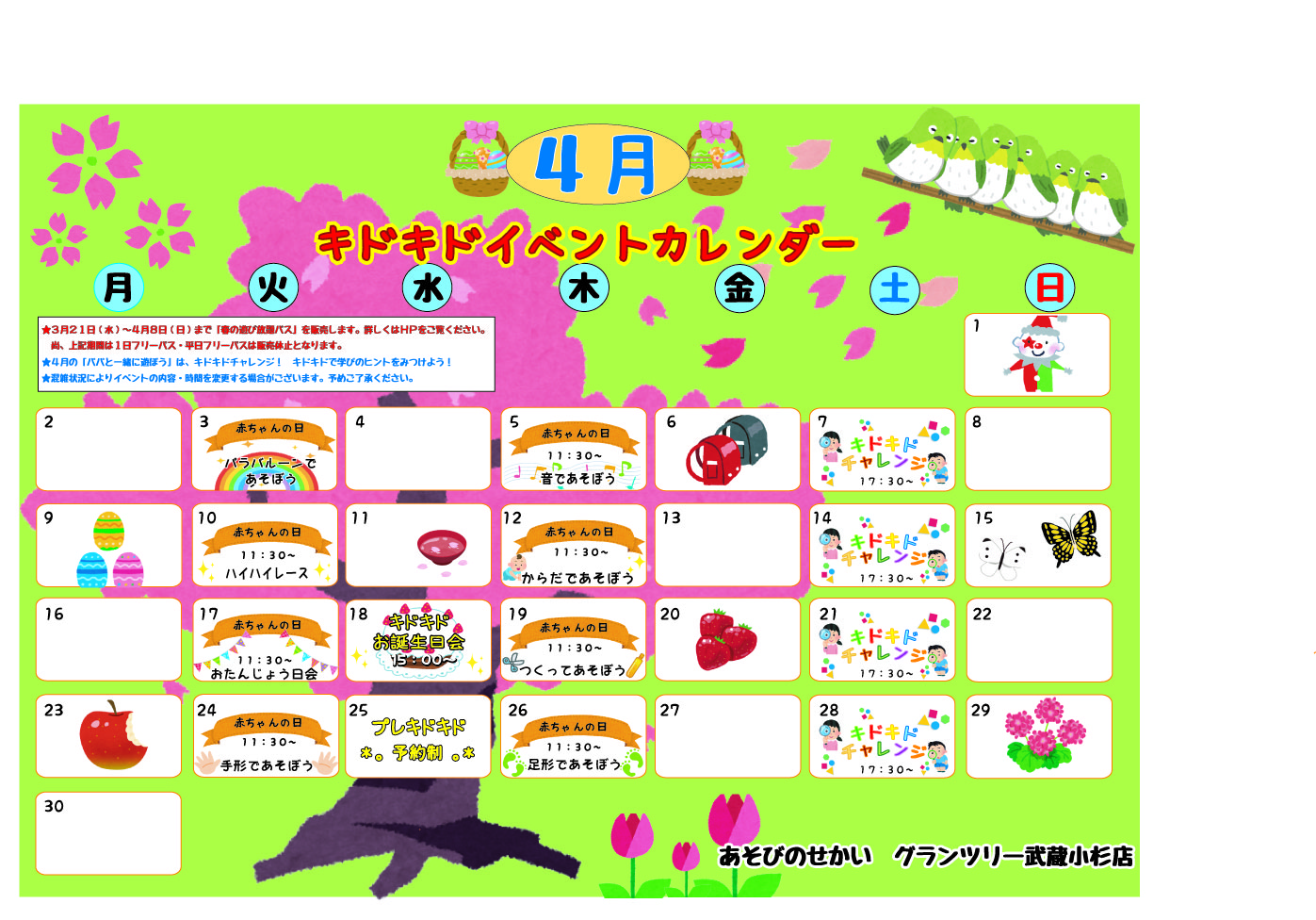 4月のイベントカレンダー♪