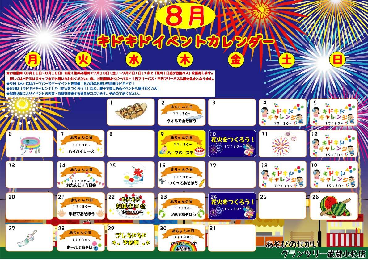 8月のイベントカレンダー♪