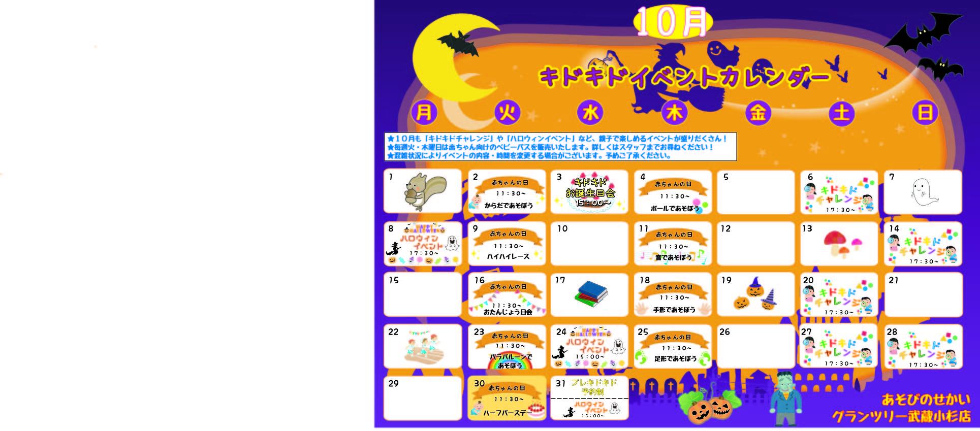 10月のイベントカレンダー♪