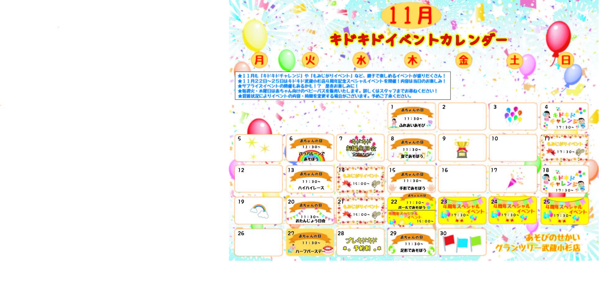 11月のイベントカレンダー♪