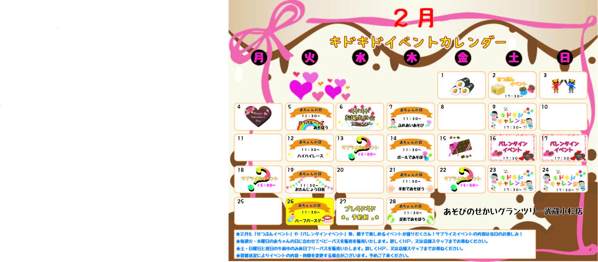2月のイベントカレンダー♪