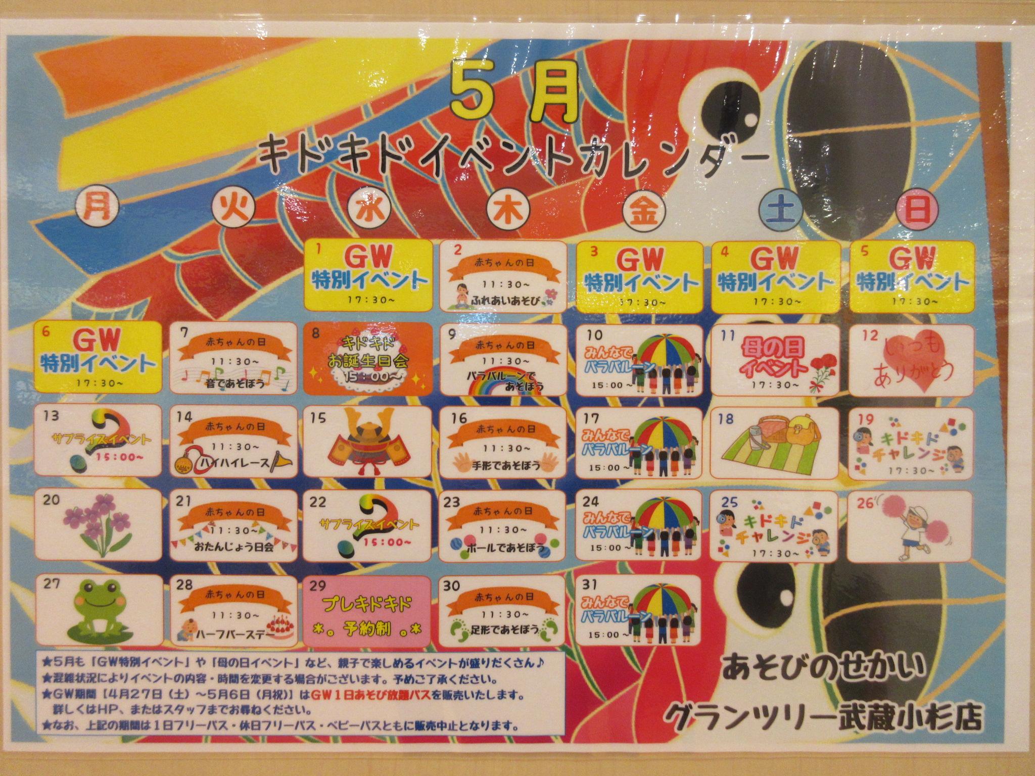 5月のイベントカレンダー☆