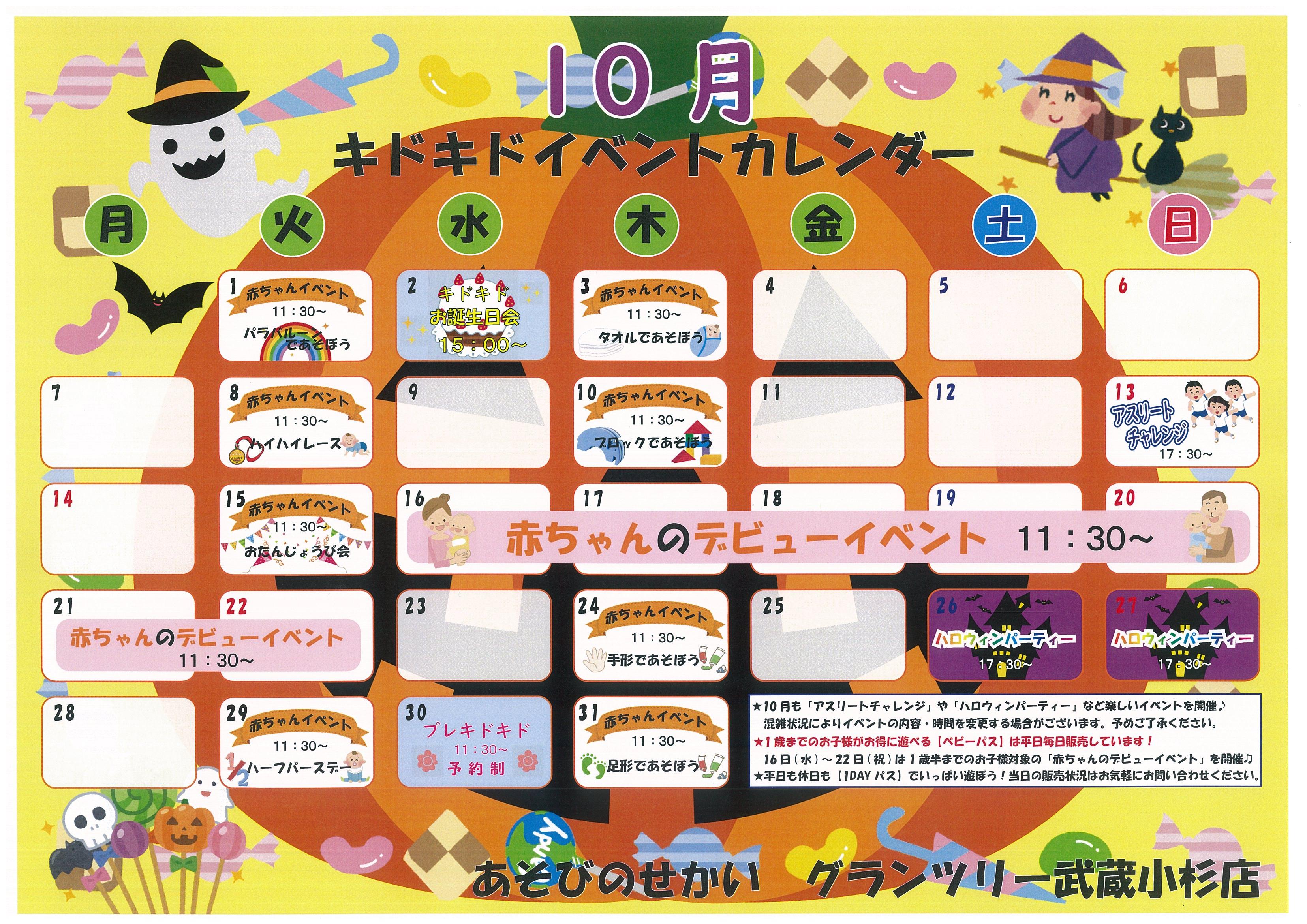 ☆10月のイベントカレンダー☆