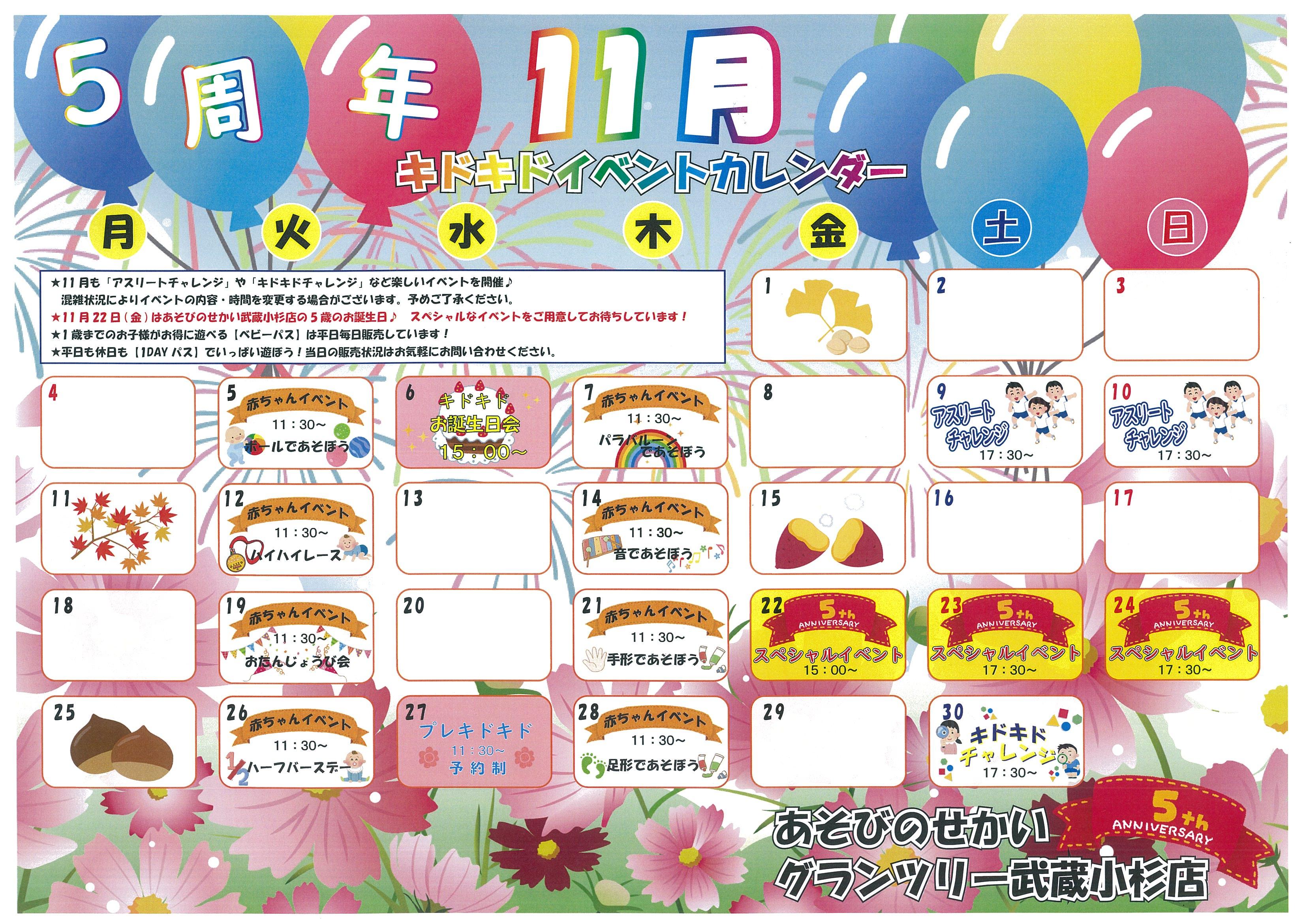 ☆11月のイベントカレンダー☆