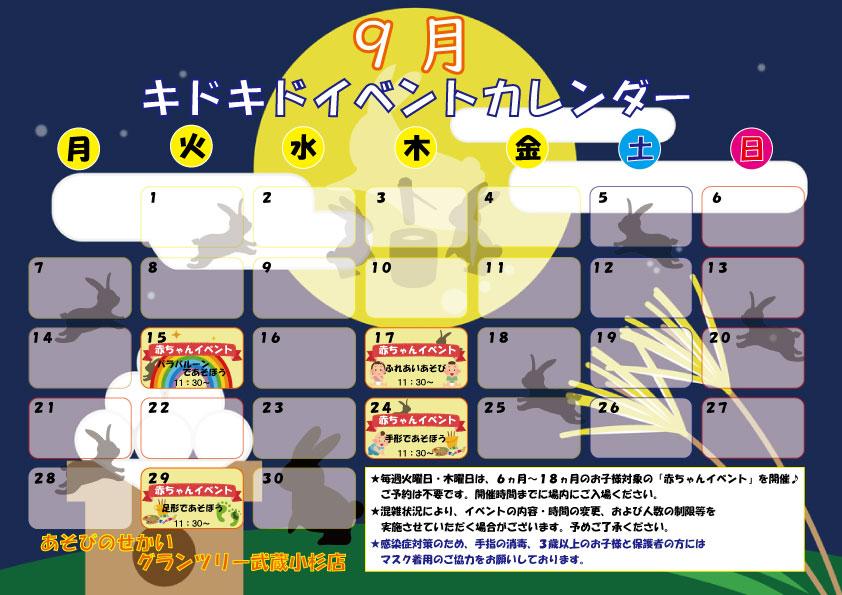 ☆9月のイベントカレンダー☆