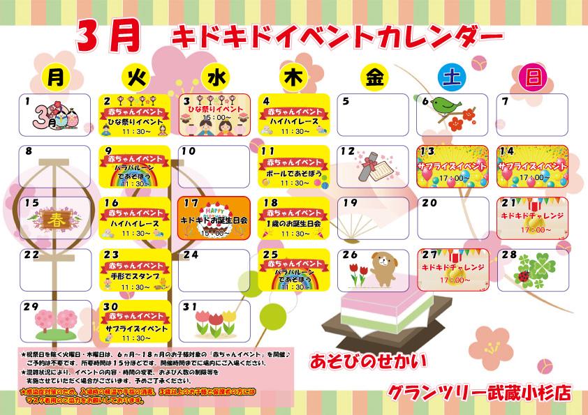 ☆3月のイベントカレンダー☆