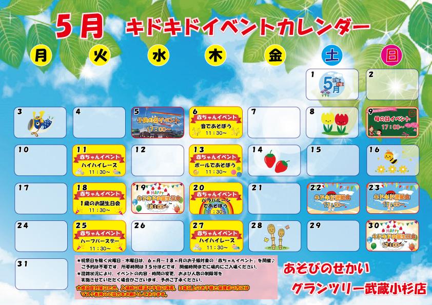 2021.5月 イベントカレンダー