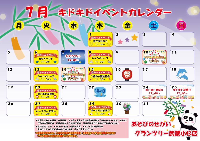 ☆7月のイベントカレンダー☆
