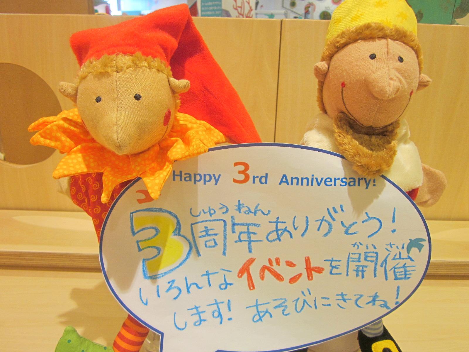 マークイズみなとみらい店3周年フェア開催のお知らせ!