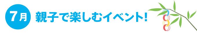 7月キドキド~親子で楽しむイベント~