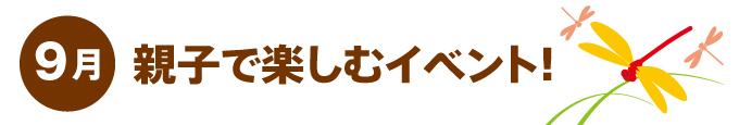 9月~親子で楽しむイベント~